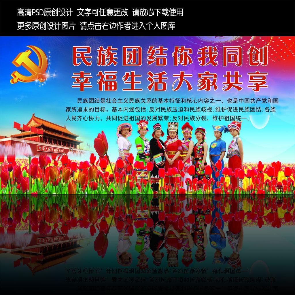 民族团结展板海报设计