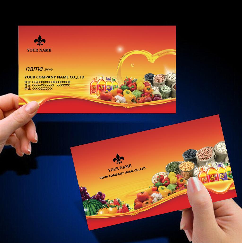 粮食粮油店食品类名片设计模板下载(图片编号:)_茶艺