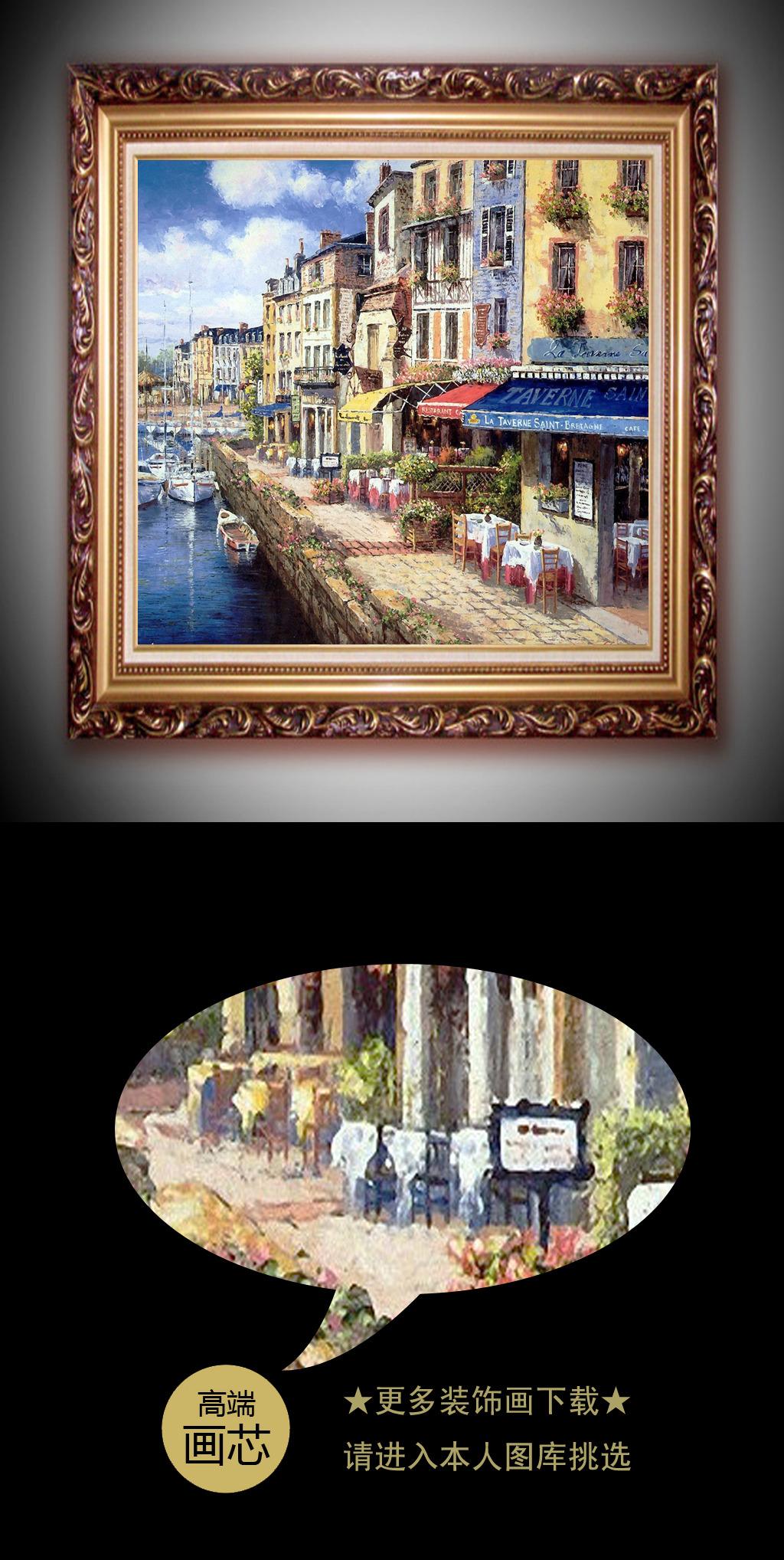 欧洲街道手绘油画下载图片下载 高清精品 古典油画花卉高档 珍贵 珍藏