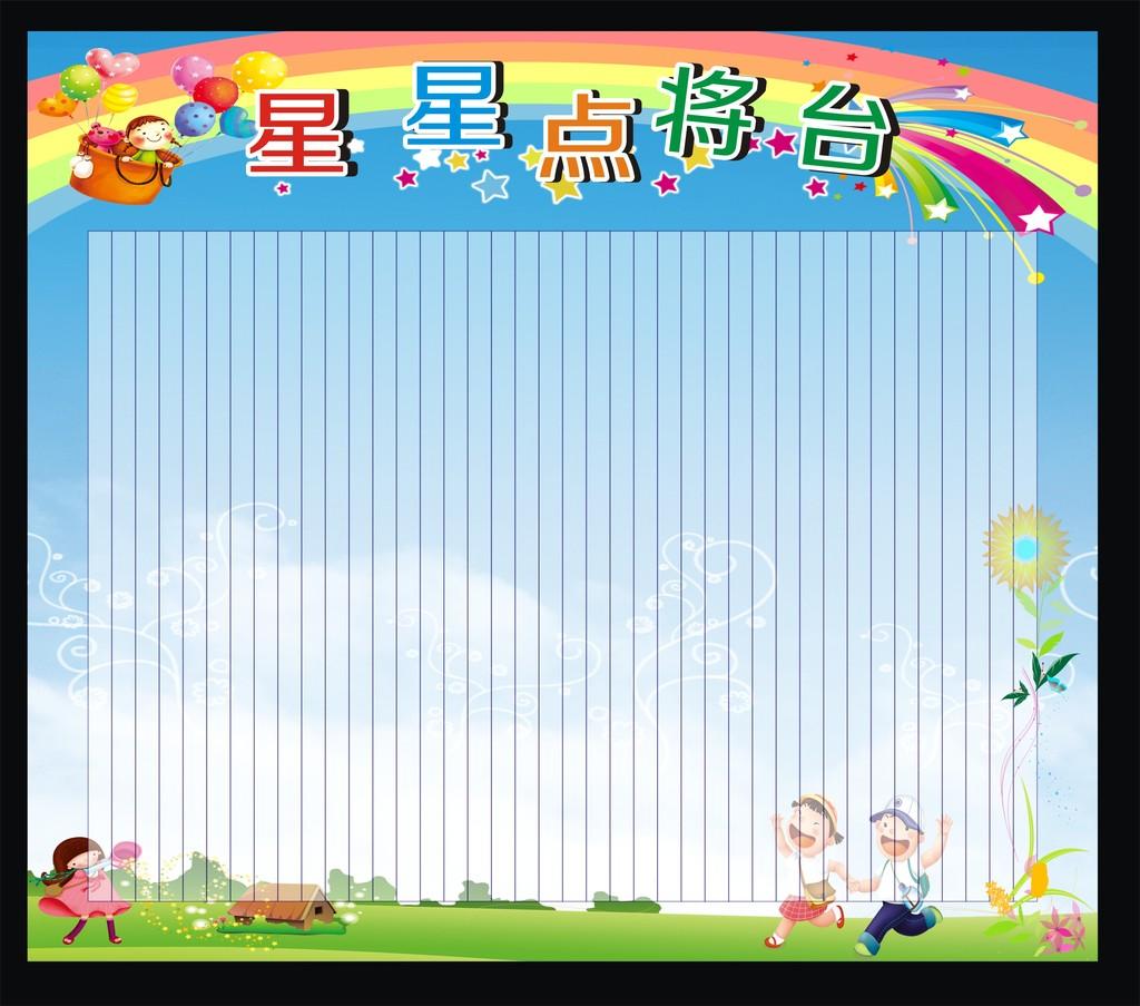 卡通图学校展板背景图星星点将台原图