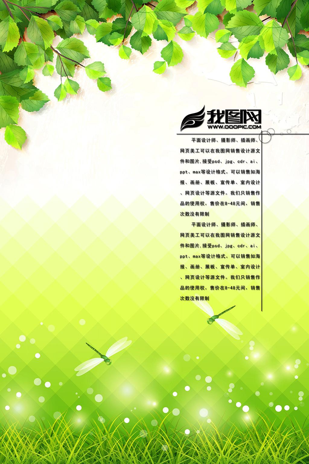 绿色展板背景模板下载