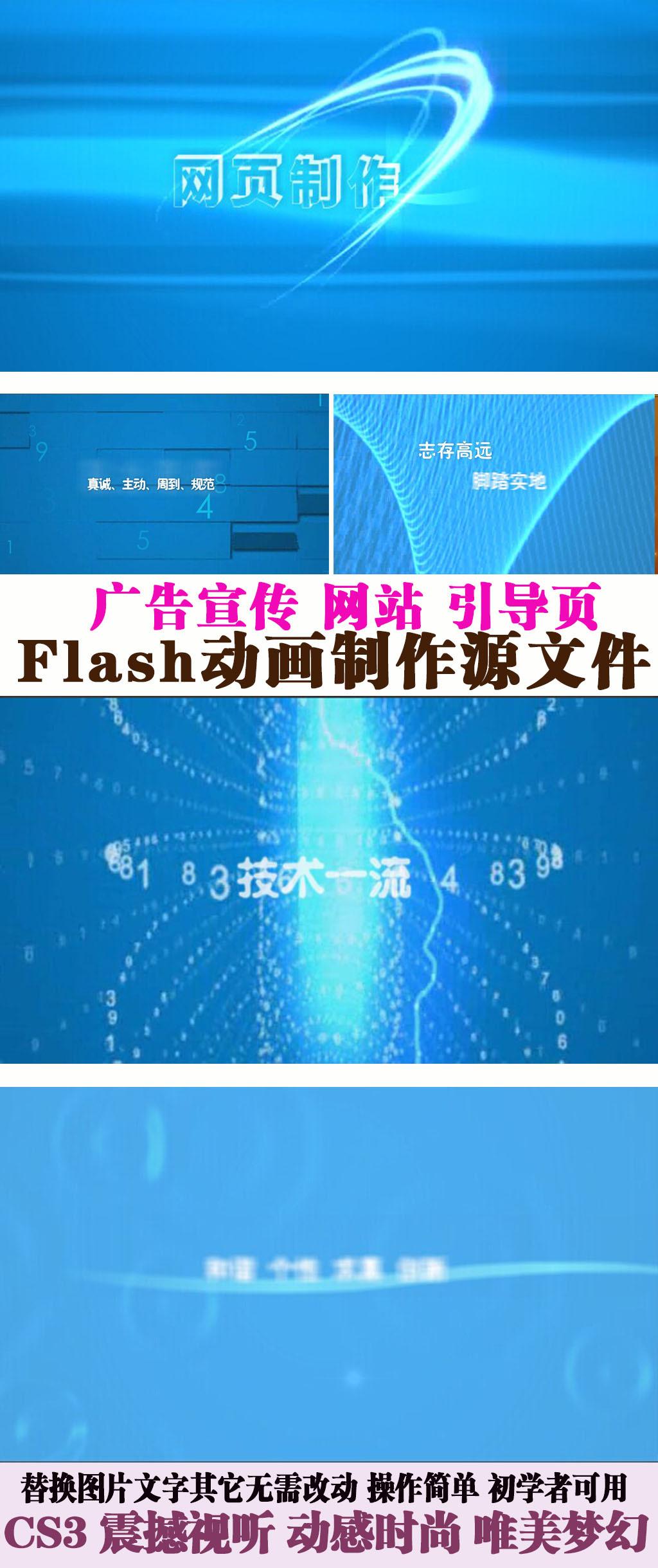 蓝色光影数字线条广告宣传flash模板模板下载(图片:)