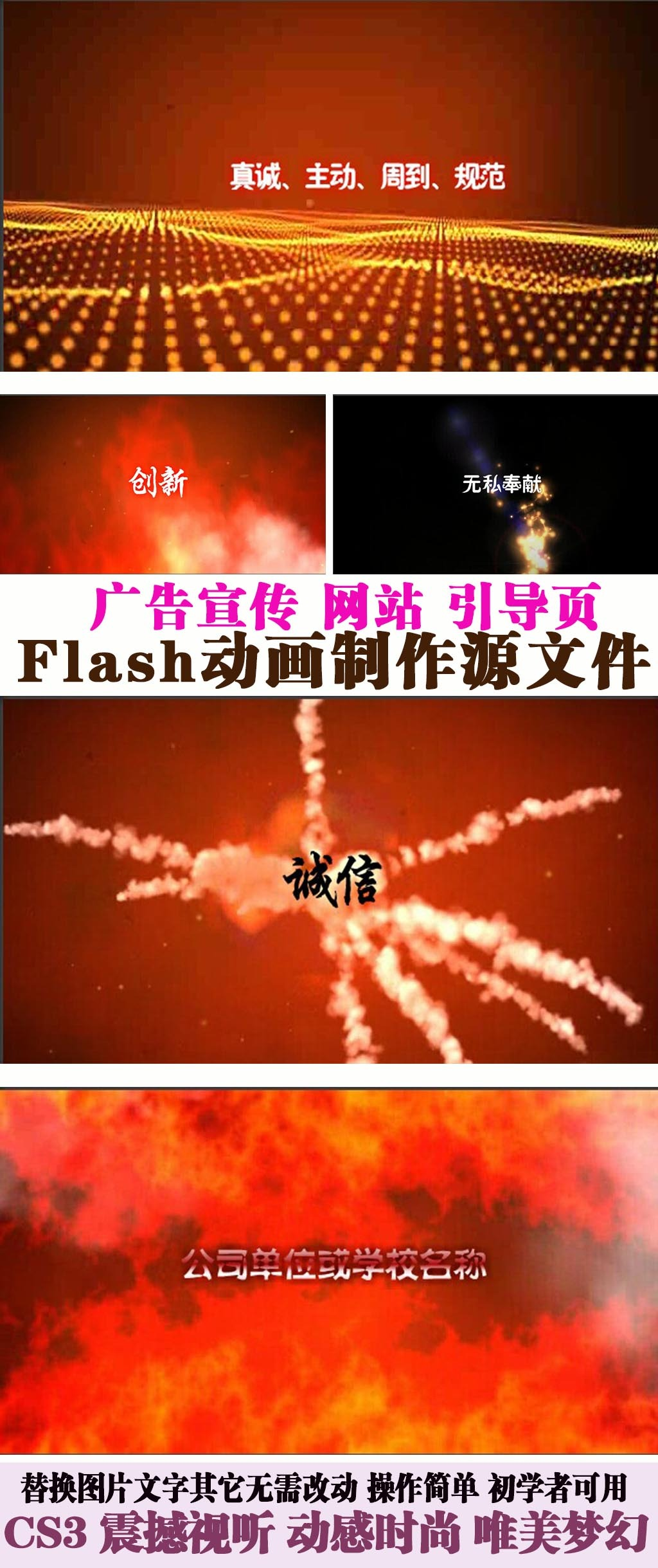 火焰燃烧爆炸粒子特效广告flash模板模板下载(图片:)