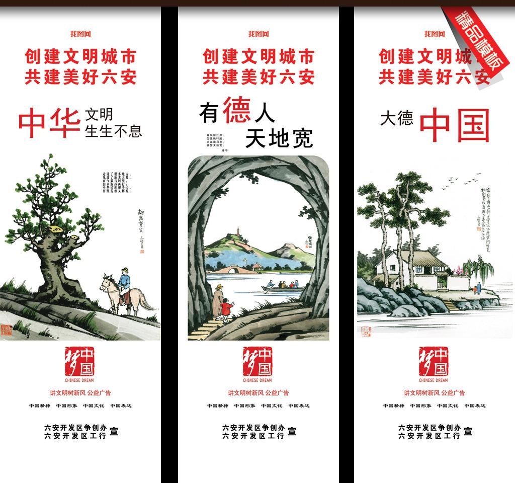 中国梦展板设计3图片