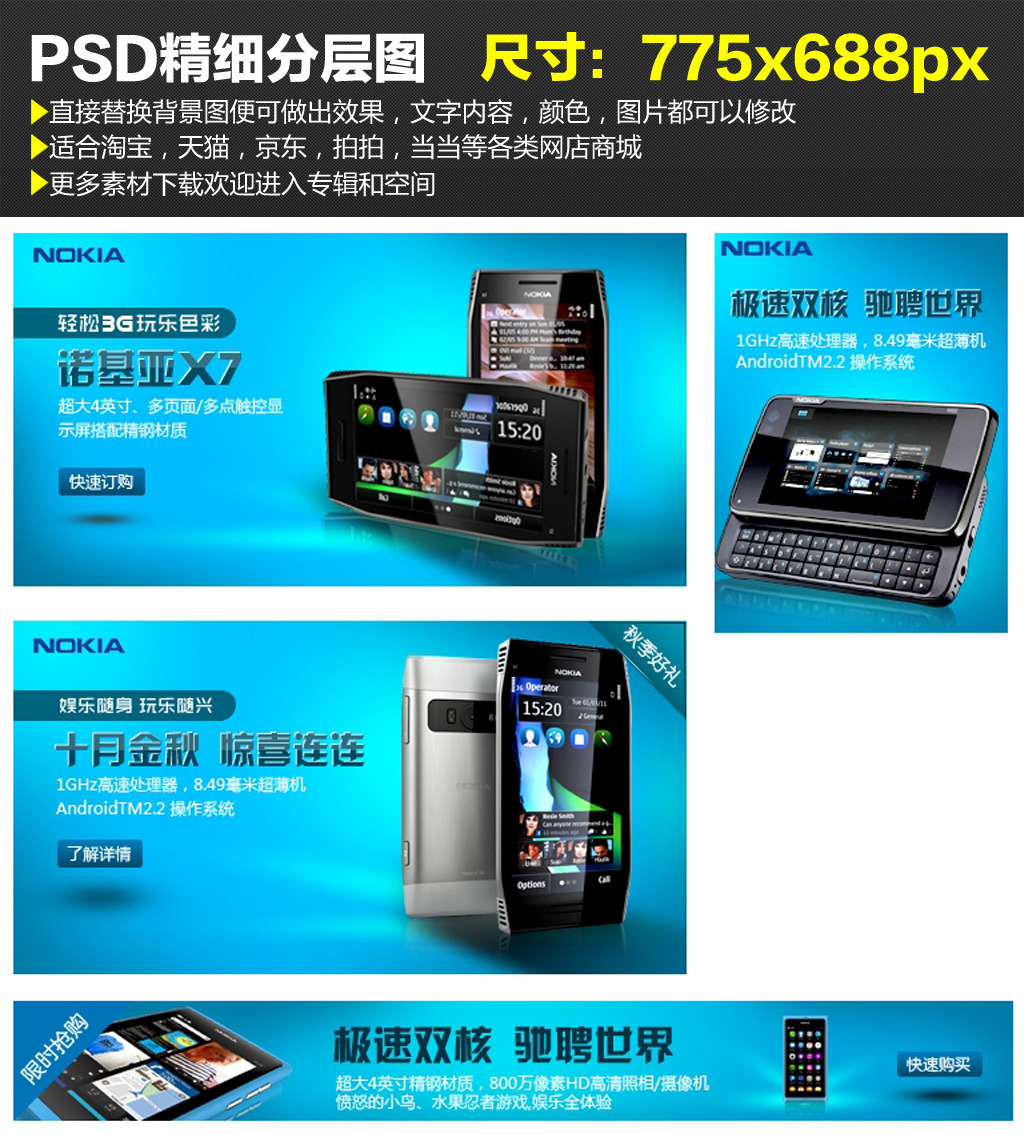 淘宝天猫店铺智能手机宣传海报模板