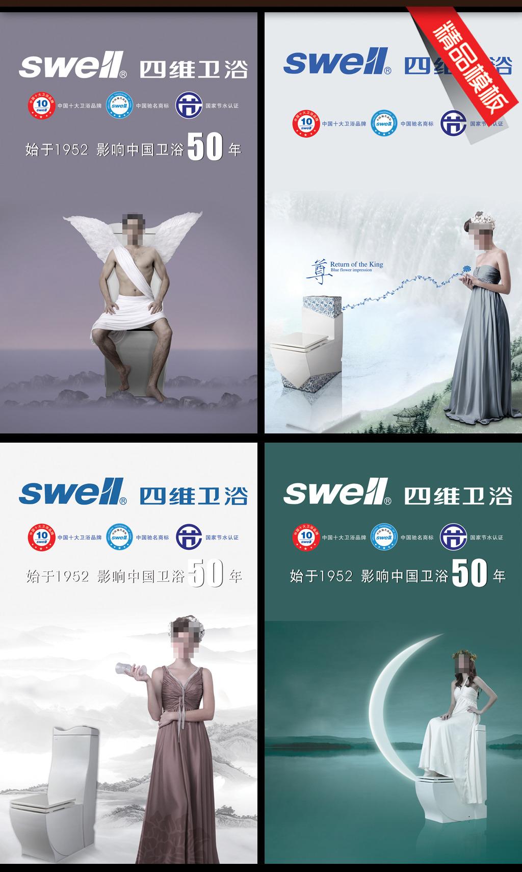 海报素材 海报宣传 海报背景 水龙头 浴池 浴缸 水 商场宣传 商场图片