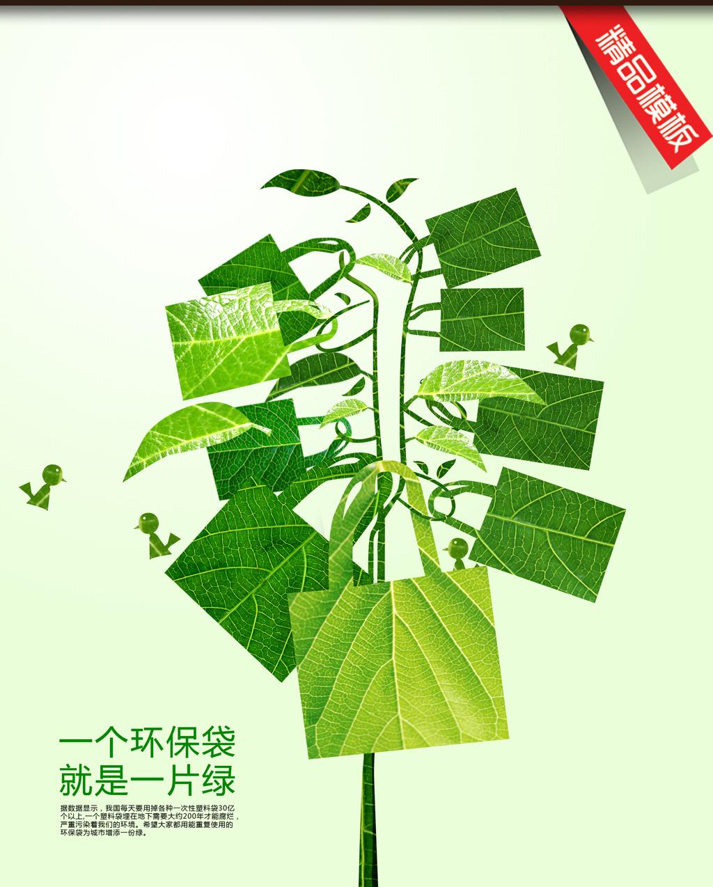 人与自然 节能减排 公益 宣传画 环境保护展板 节约能源 环保标志