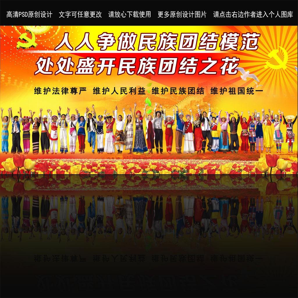 民族团结展板宣传海报