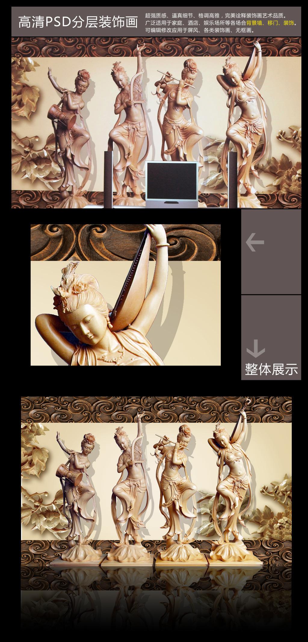 3d木雕四大美女电视背景墙图片