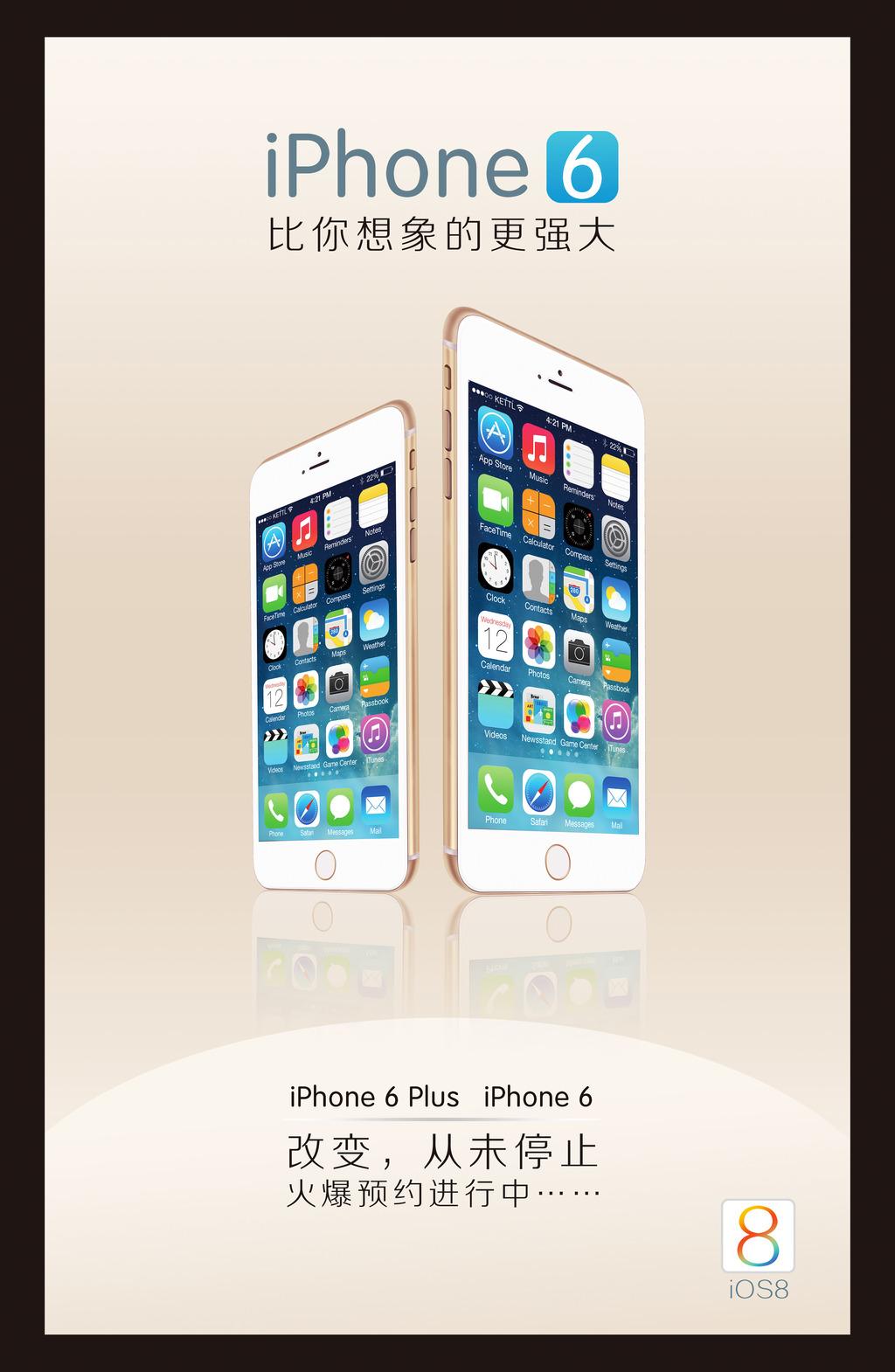 iphone6手机宣传海报模板下载 iphone6手机宣传海报图片下载 苹果6