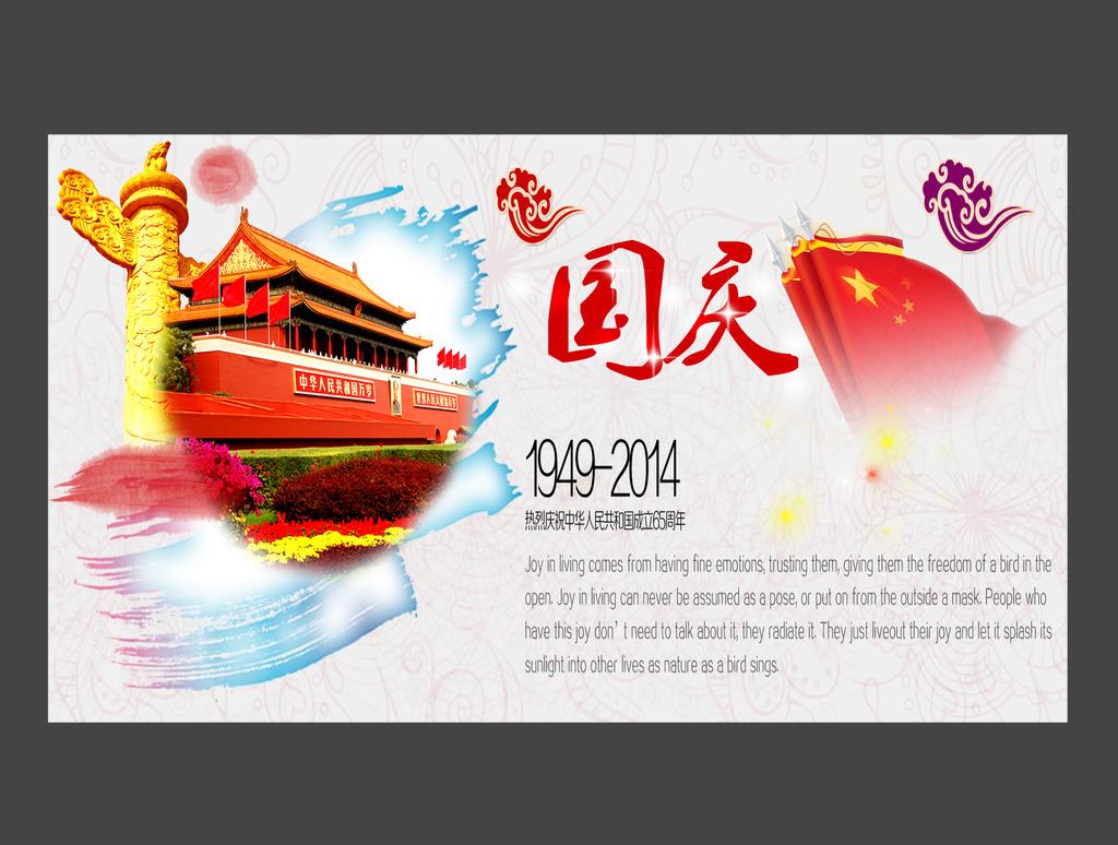 国庆国庆海报海报模板下载 国庆国庆海报海报图片下载 十月一日 广告