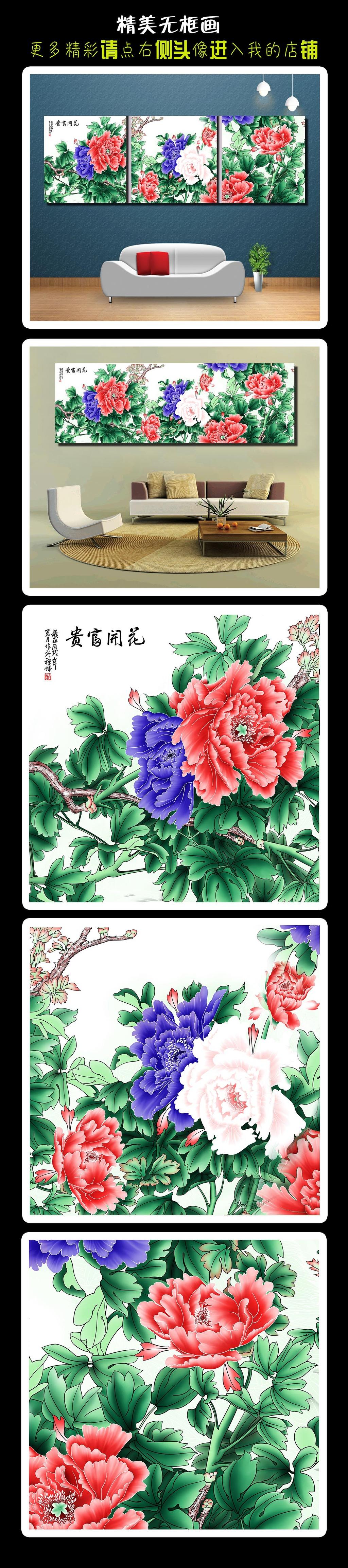 超清手绘牡丹花无框画模板下载 超清手绘牡丹花无框画图片下载 超清