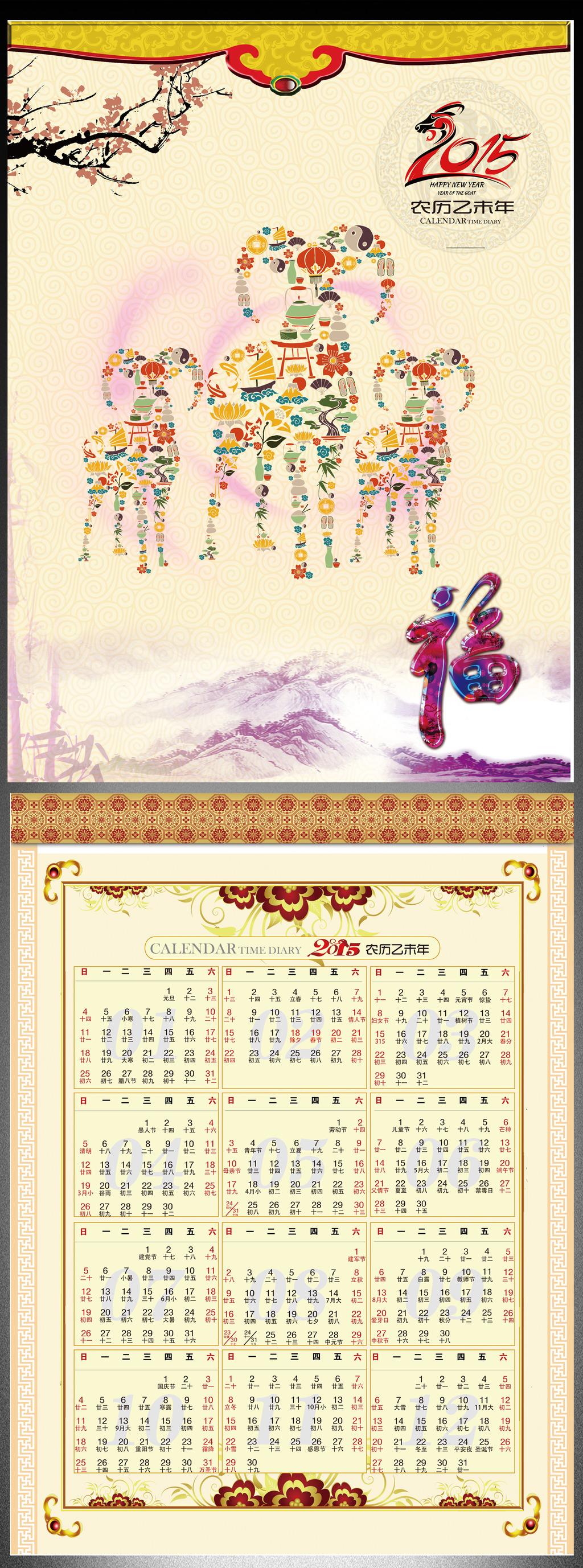 2015年羊年大吉日历年历台历挂历插画图片下载 淘宝天猫网店商场超市图片