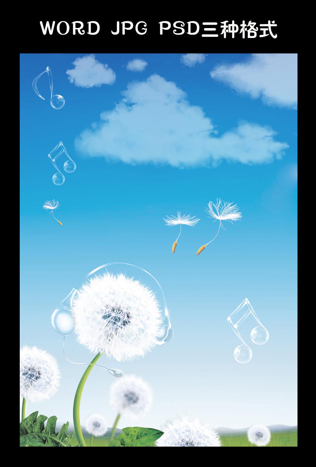音乐有关信纸模板