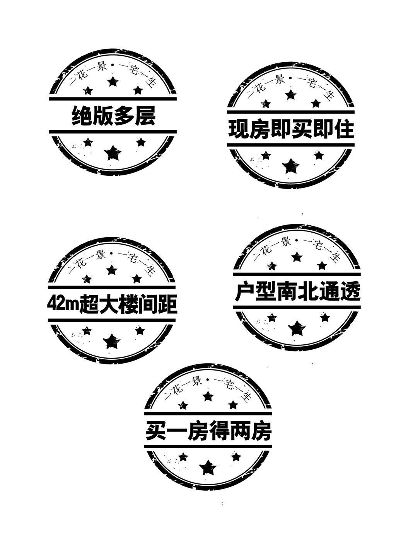 黑白印章矢量图