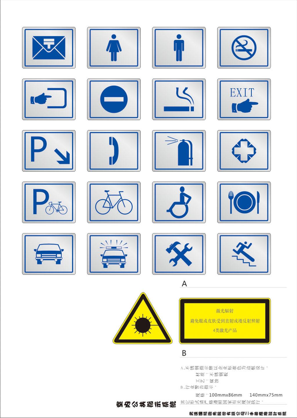室内设计图纸常用标识及含义