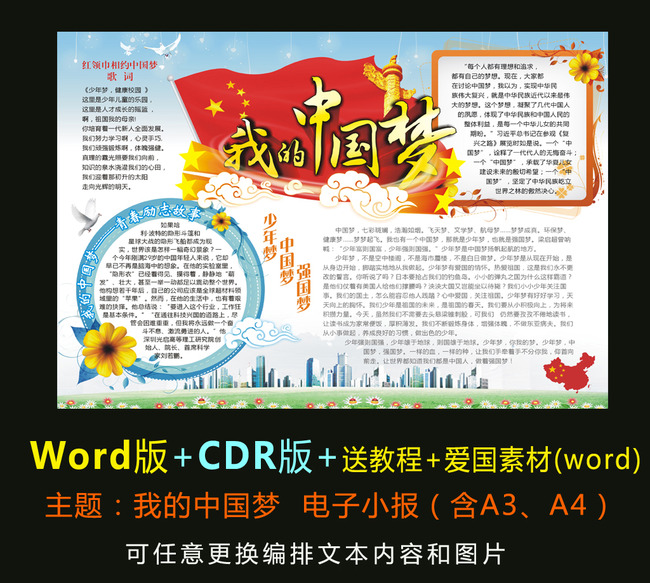 平面设计 其他 小报|手抄报 > 电子小报爱国教育国庆-我的中国梦  下