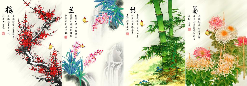 梅兰竹菊 中国传统装饰画 梅兰竹菊无框画 梅花兰花菊花竹子 中式无框