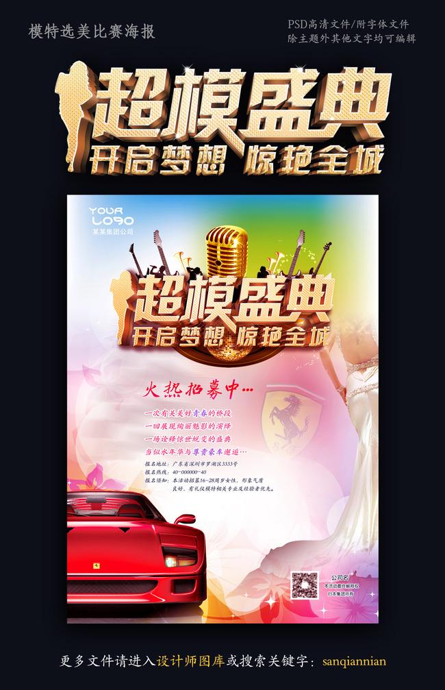 模特大赛海报设计图片下载汽车模特大赛 音乐节海报宣传单模特 选美