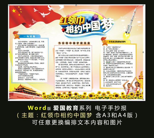 平面设计 其他 小报|手抄报 > 电子小报爱国国庆红领巾相约中国梦