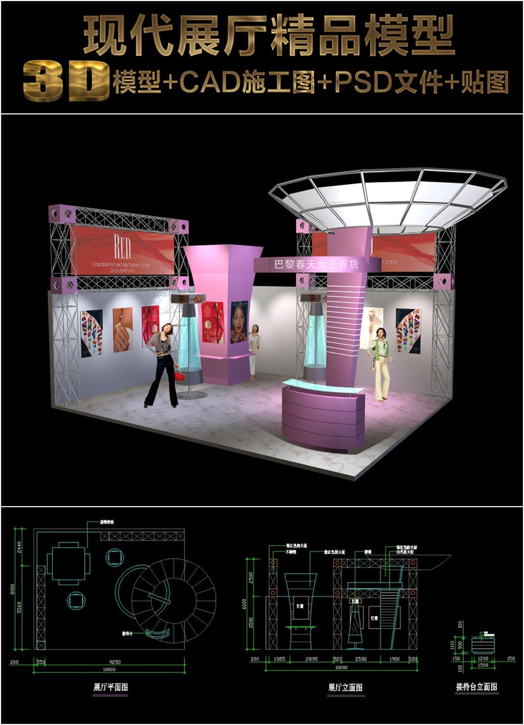 粉色化妆品展厅模板+cad图