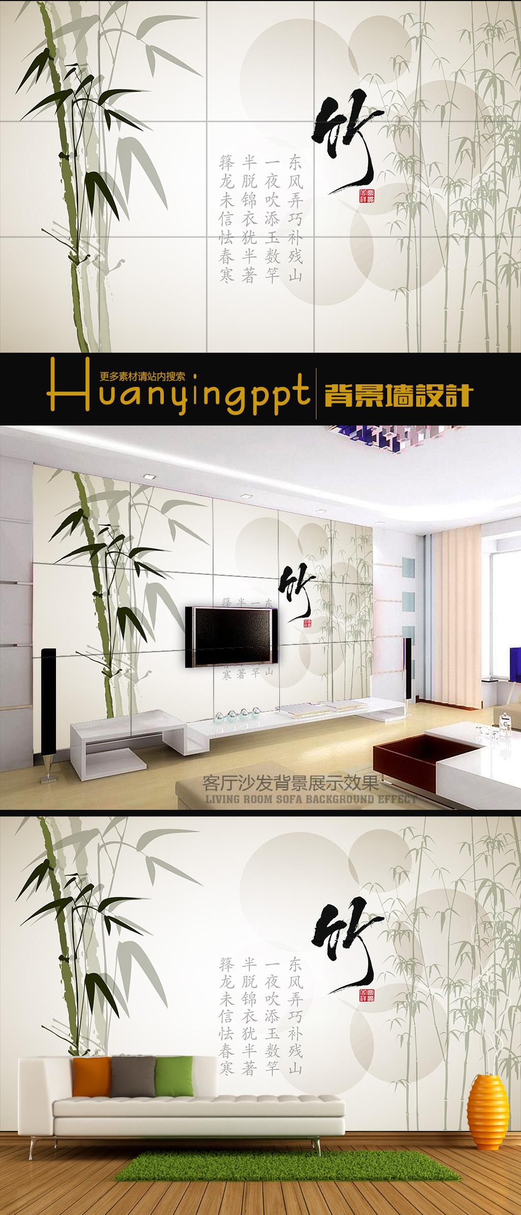 竹韵中式风格背景墙装饰画图片