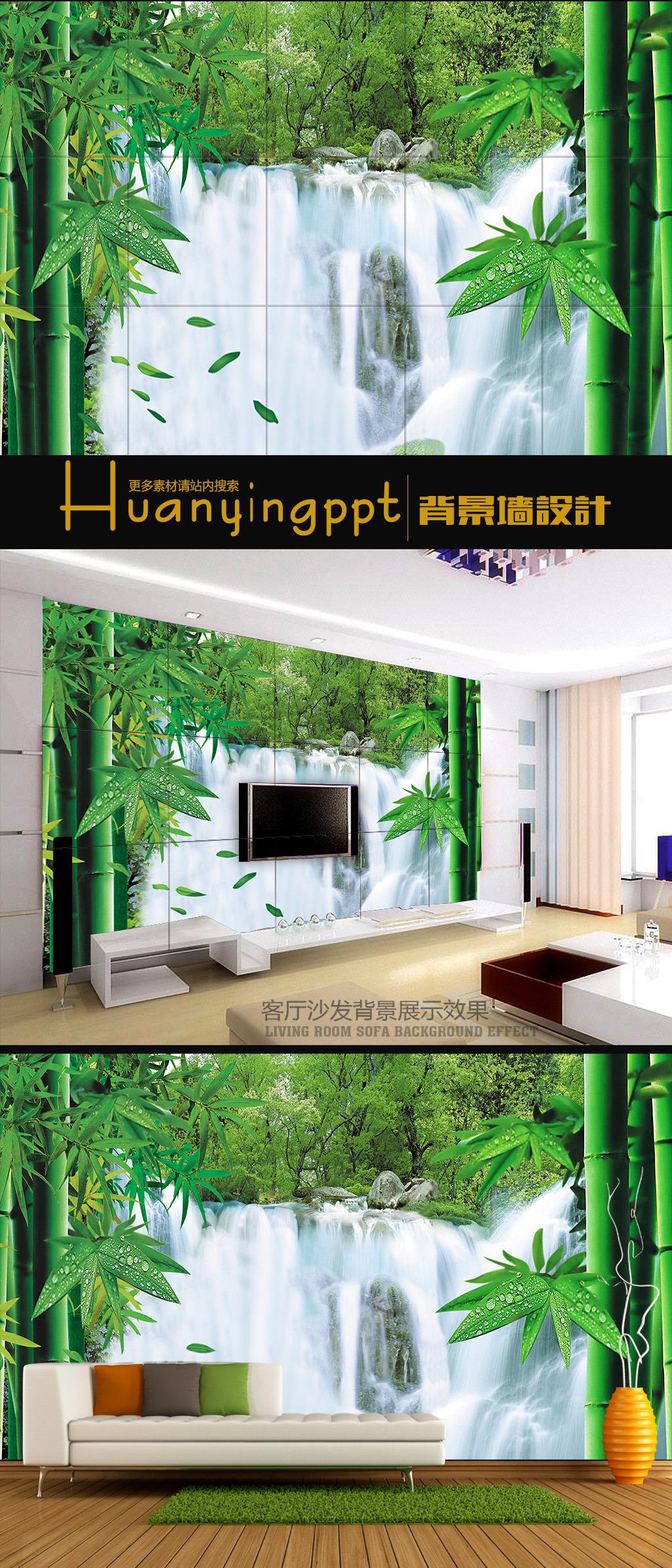竹林风景背景墙图片下载