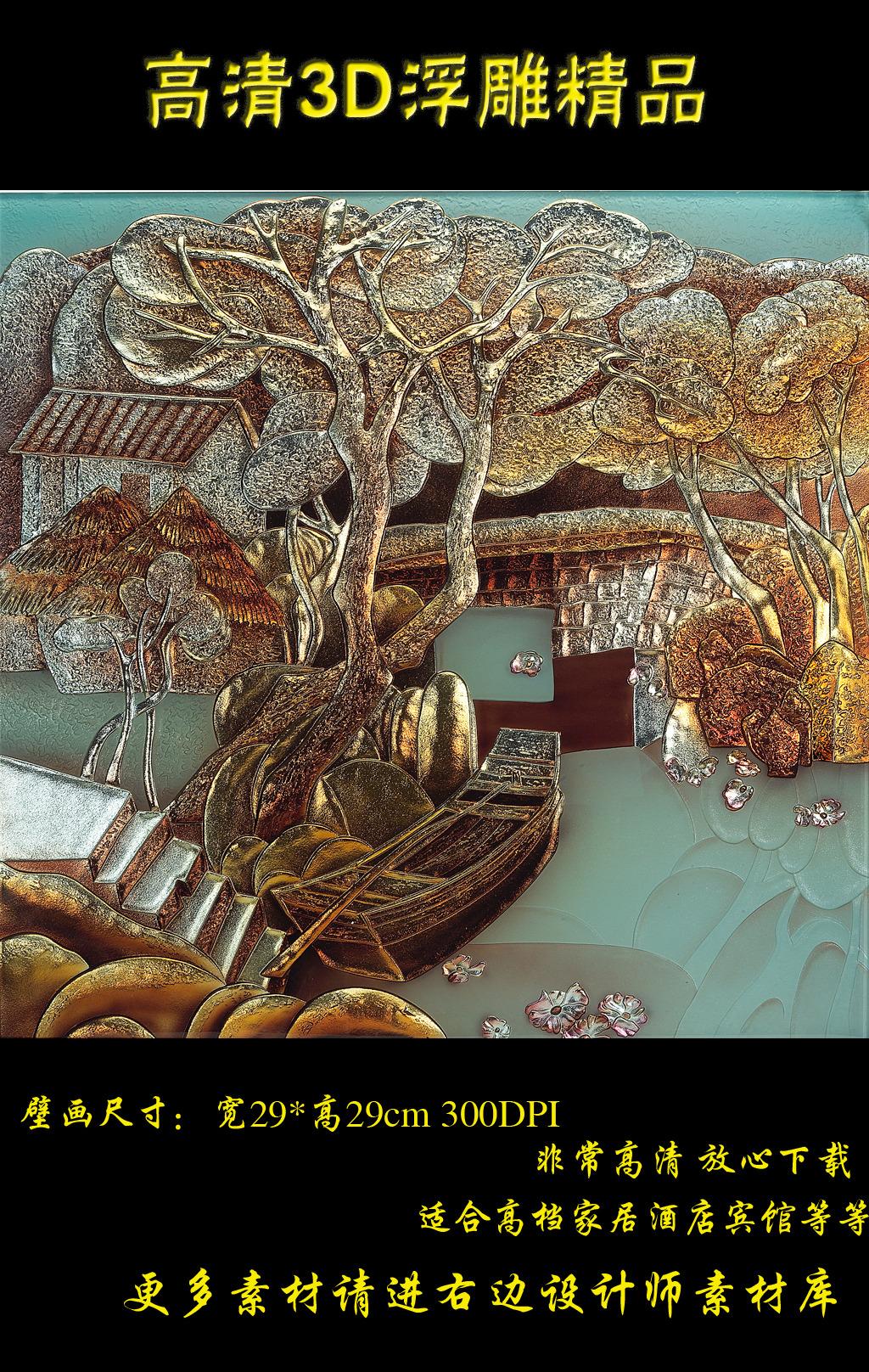 3d浮雕大树房屋风景装饰画玄关壁画