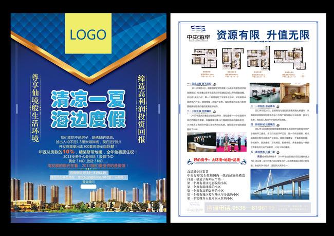 房产宣传单设计 楼盘信息广告宣传单 房产中介dm单页 简洁商务宣传单