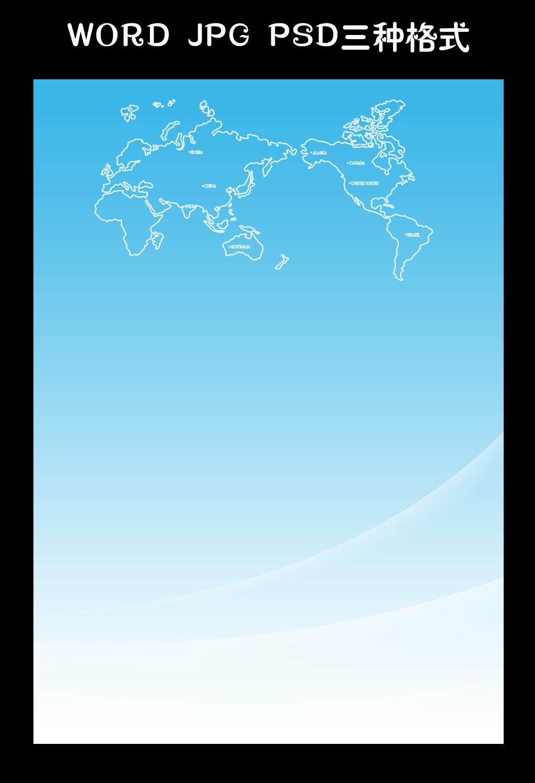 办公|ppt模板 word模板 信纸背景 > 简洁世界地图商务信纸背景  下一