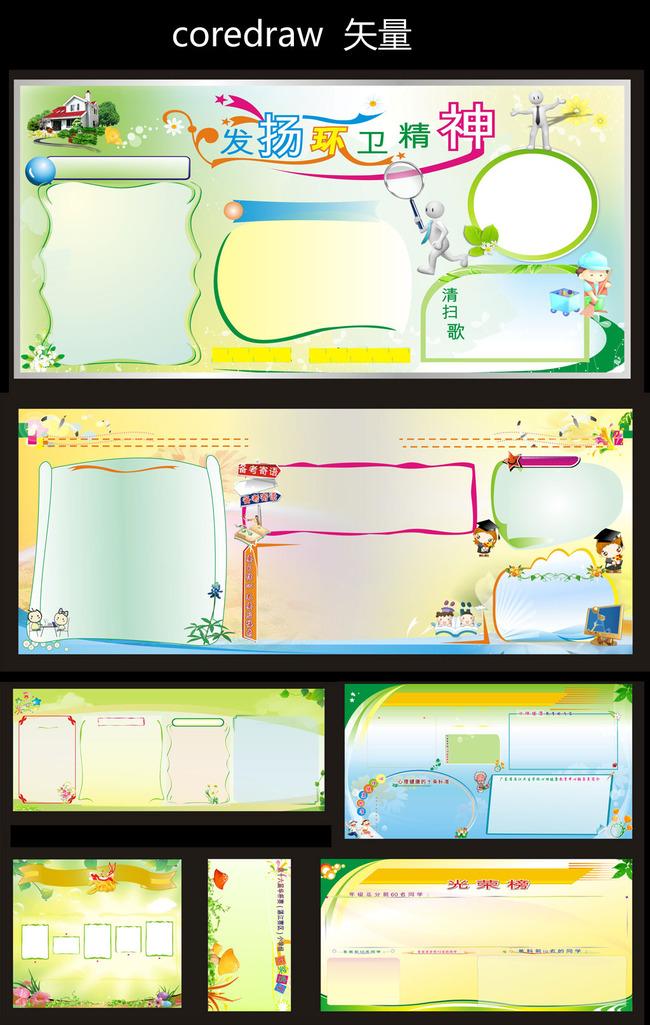 我图网提供独家原创幼儿园班级文化建设展板背景宣传栏小报边框正版素材下载, 此素材为原创版权图片,图片 人物画像仅供参考禁止商用,图片编号为12616452,作品体积为,是设计师daoke_12345在2014-10-01 21:02:34上传, 素材尺寸/像素为-高清品质 矢量图图片-分辨率为, 颜色模式为 CMYK,所属科学手抄报分类,此原创格式素材图片已被下载15次,被收藏91次,作品模板源文件下载后可在本地用软件 CorelDRAW 10.