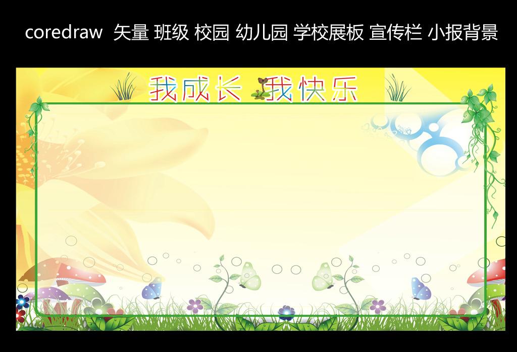 班级文化建设幼儿园宣传栏展板背景模板