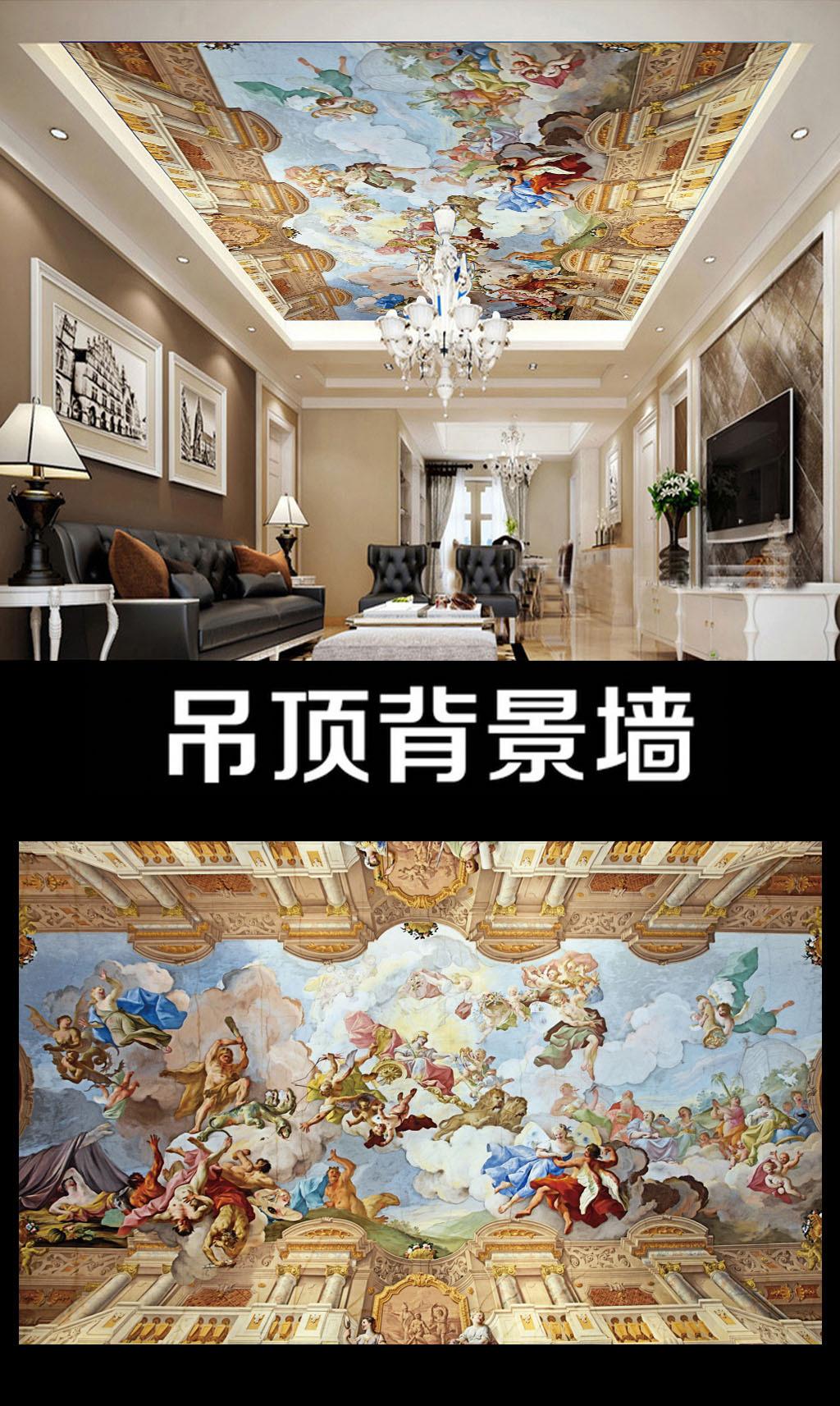 欧式吊顶天顶壁画