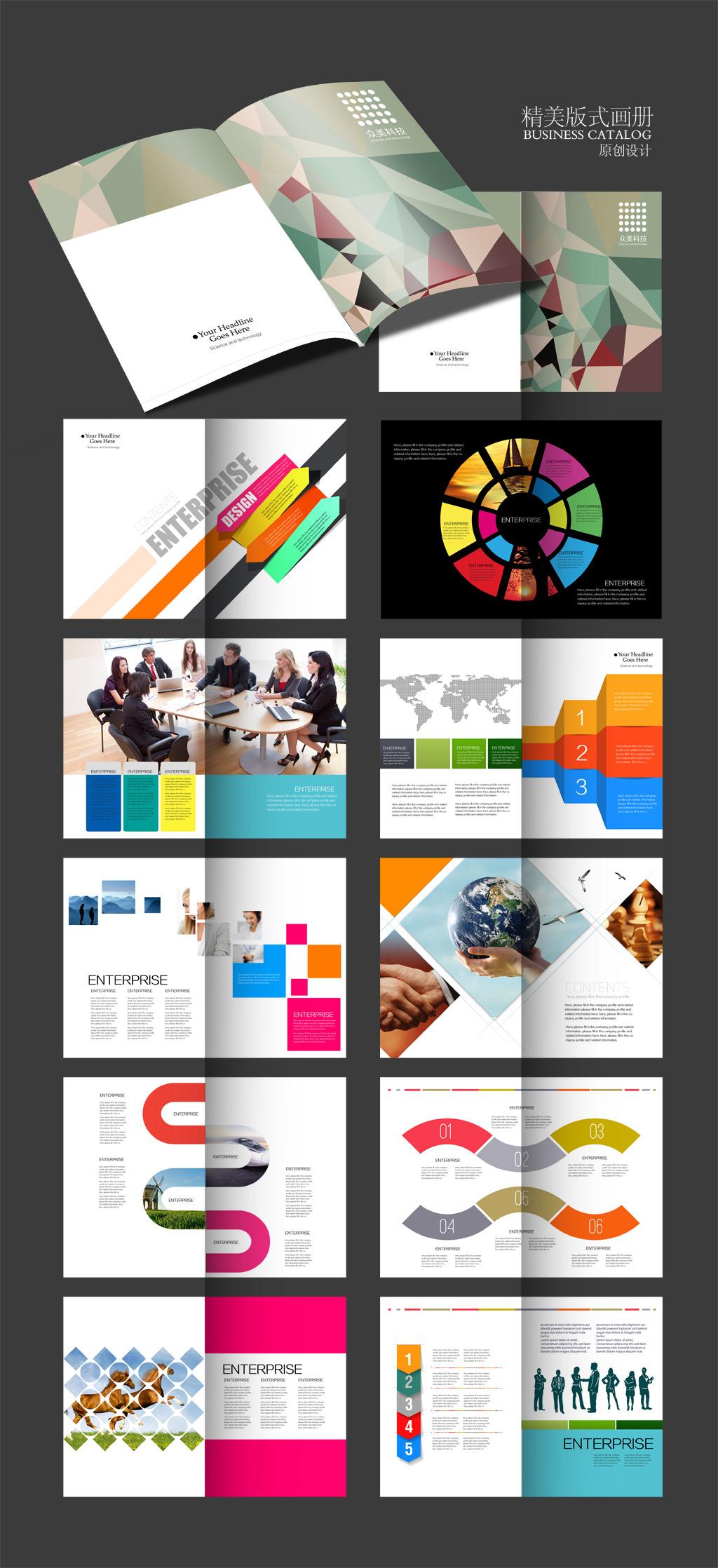 排版画册设计 设计模板 画册下载 精美画册模版 创意画册模版 国外图片