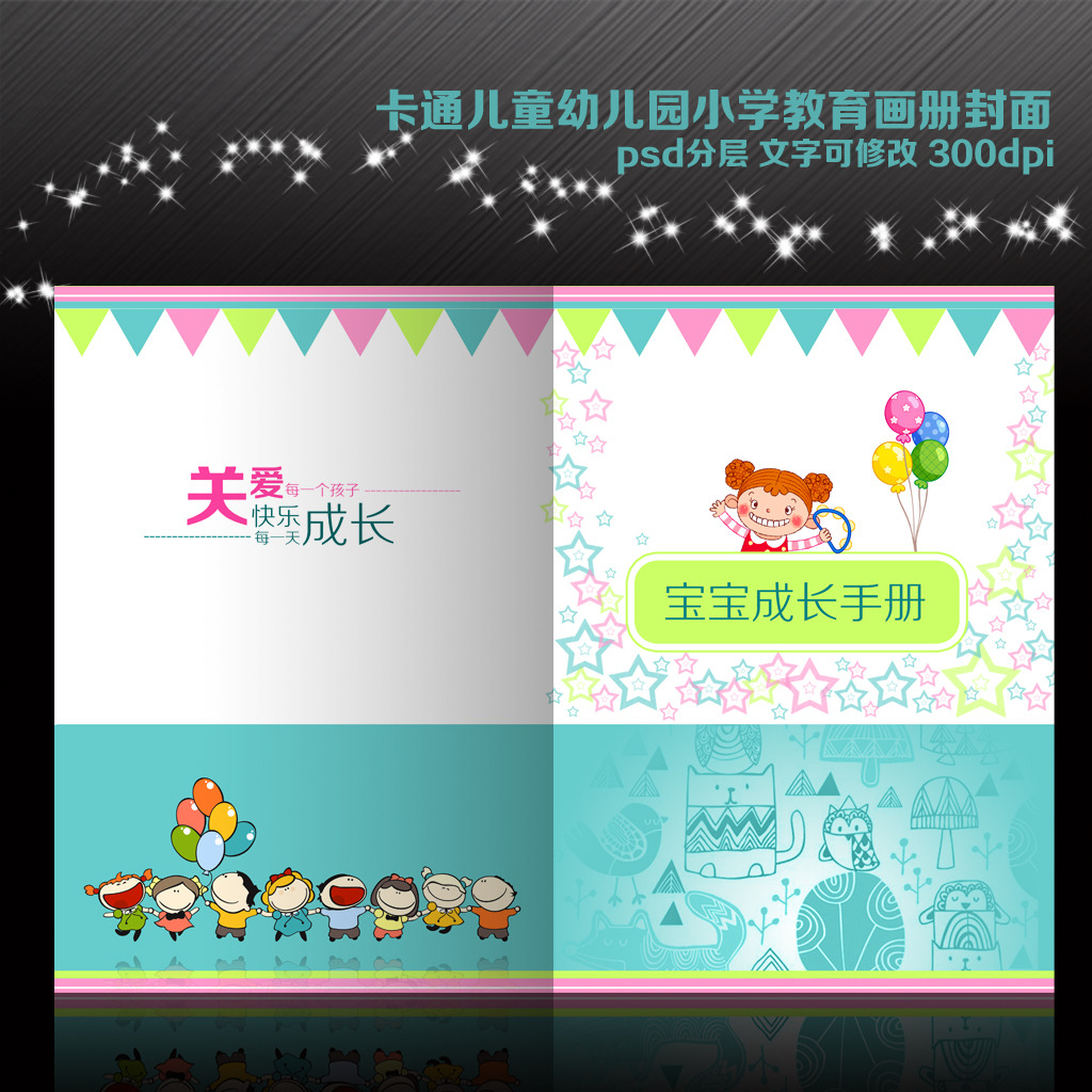 卡通儿童幼儿园小学教育画册封面