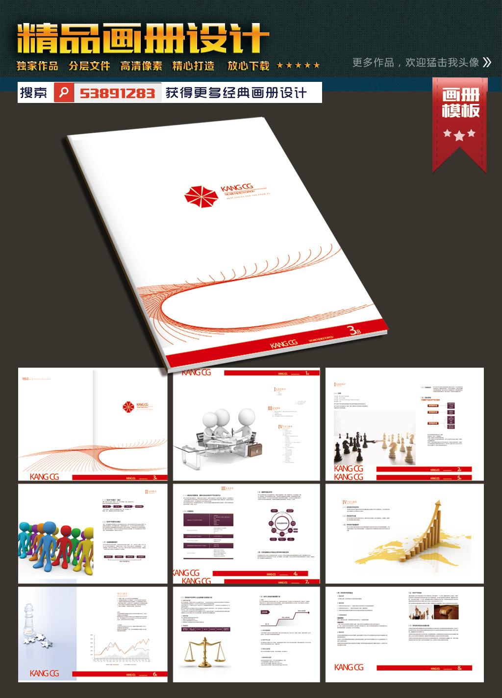 企业画册公司产品宣传册企业文化手册模板下载 企业画册公司产品宣传图片