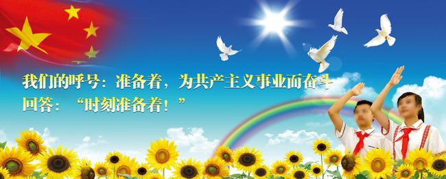 敬礼 小学生 学校广告牌 学校标语 学校文化 广告牌 国旗 鸽子 彩虹