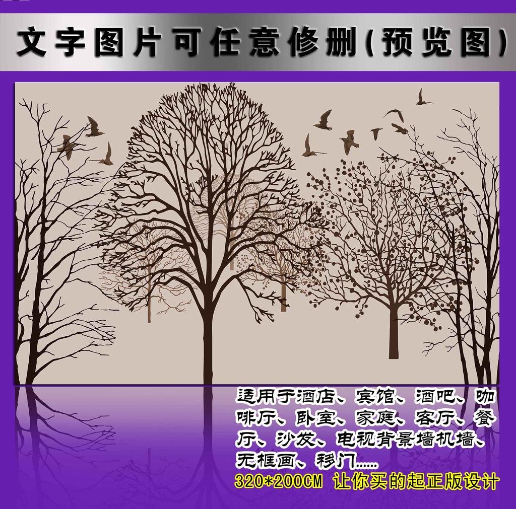 背景墙|装饰画 电视背景墙 手绘电视背景墙 > 梦幻树枝树林飞鸟psd