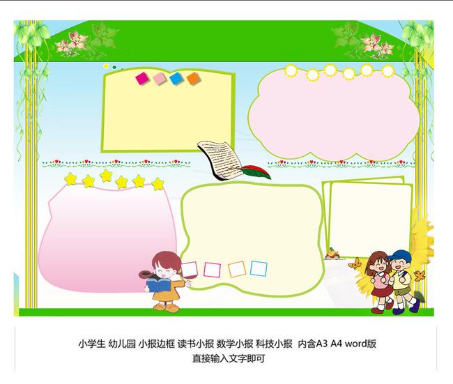 小学生幼儿园手抄小报小报边框模板
