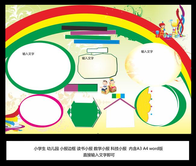 小学生幼儿园儿童科技读书数学小报边框模板