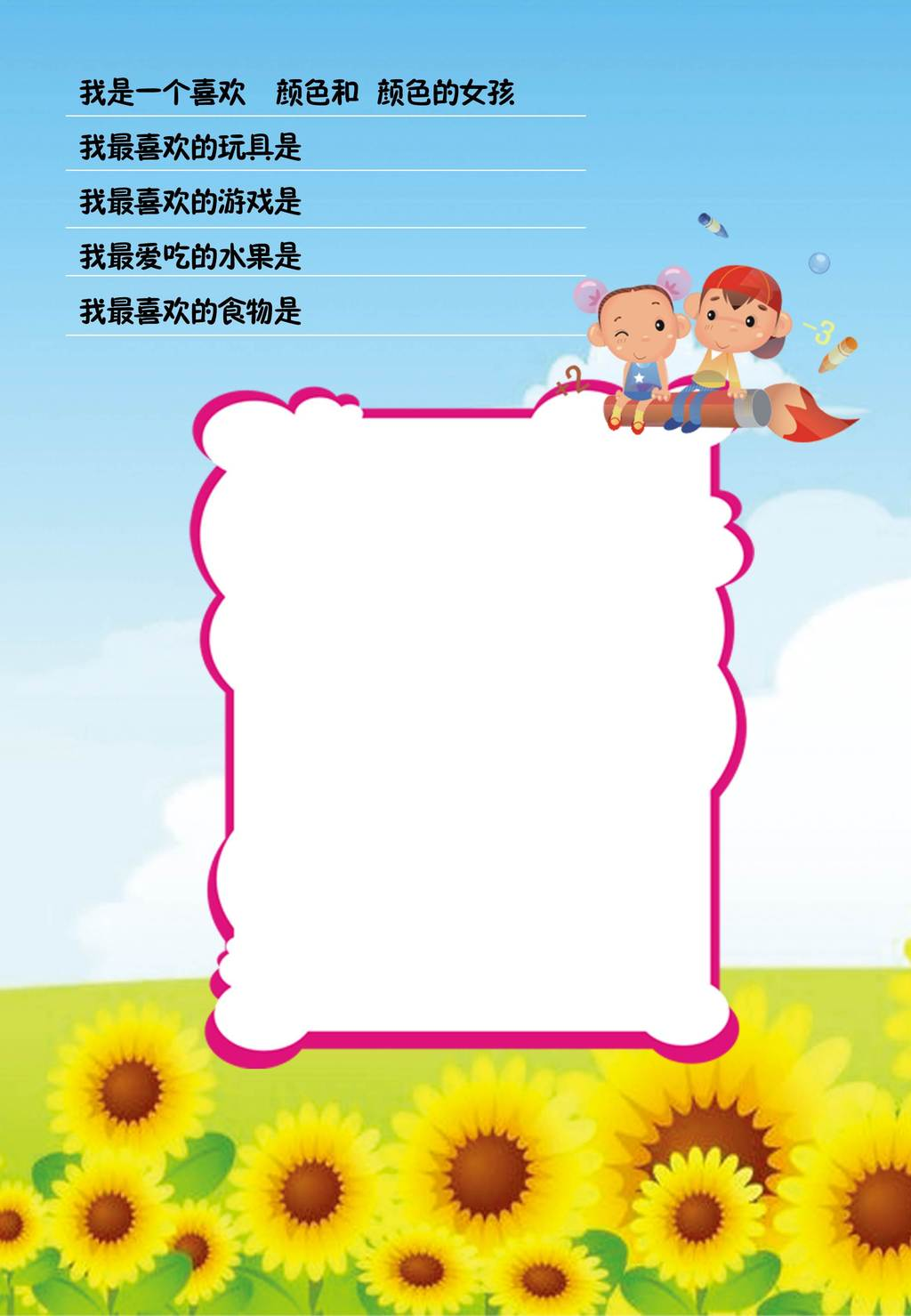 儿童成长档案ppt模板模版