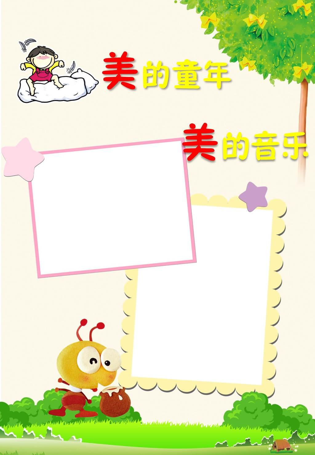 儿童成长档案ppt模板模版-小学成长档案模板ppt图片