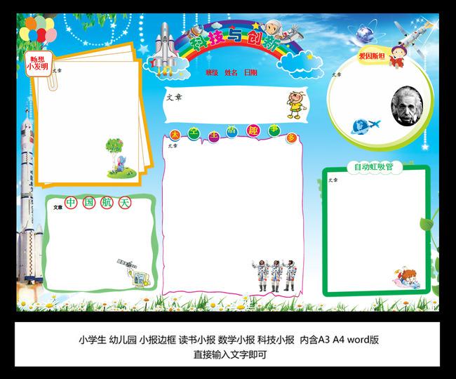 小学生幼儿园科技读书数学小报边框制作模板