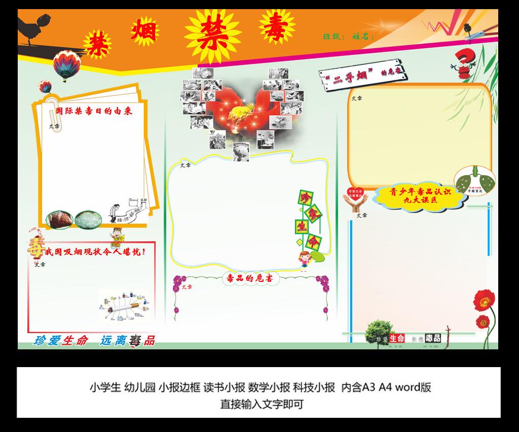 手抄小报禁烟禁毒小报边框图片下载 小学生幼儿园小报 儿童幼儿园学校