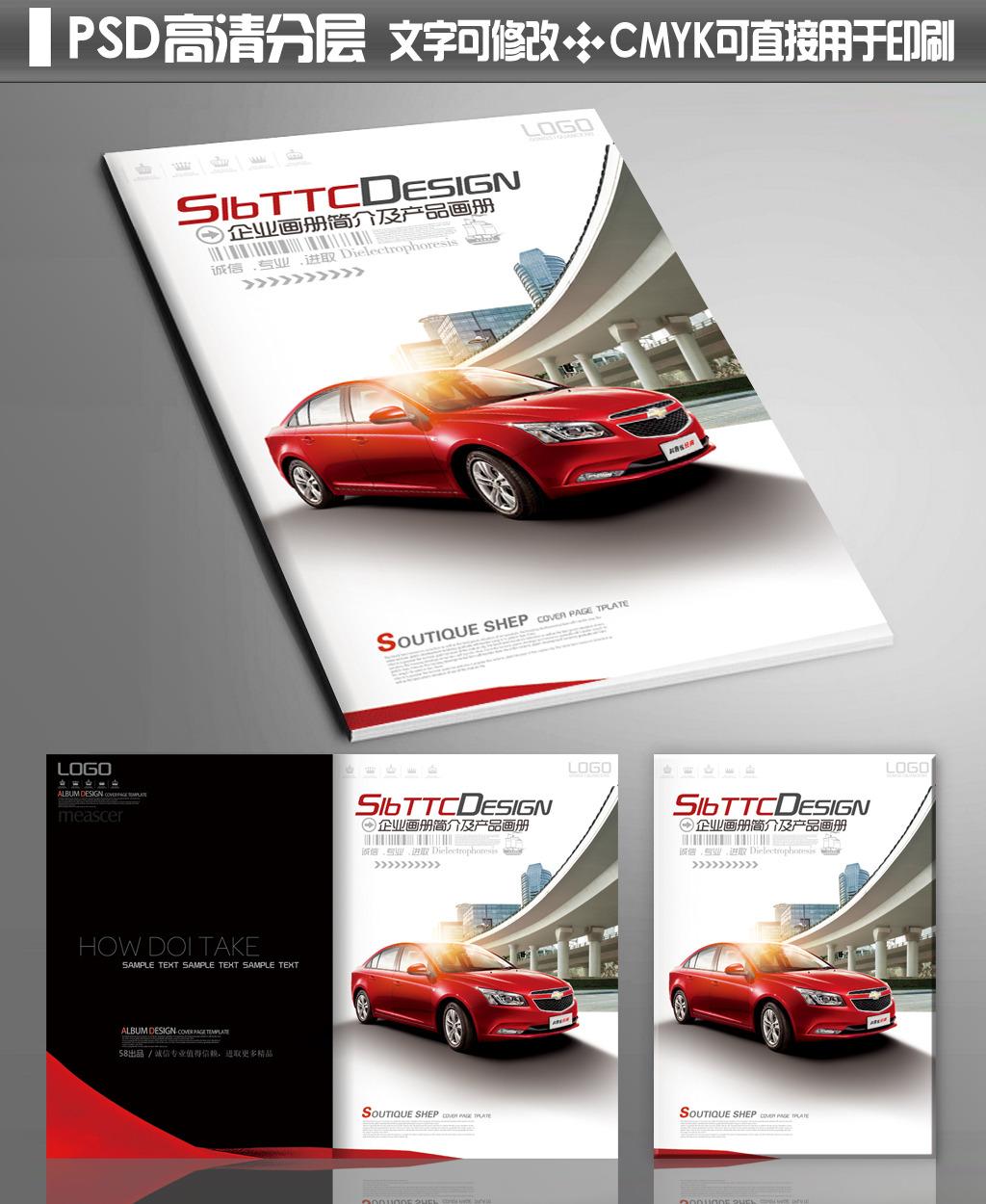 运输画册 运输公司画册 汽车用品公司 汽车俱乐部 企业画册 宣传画册