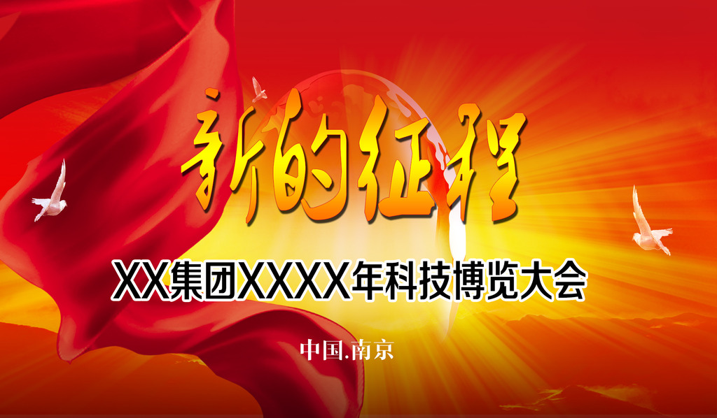 2015红色喜庆企业会议活动展板背景模板