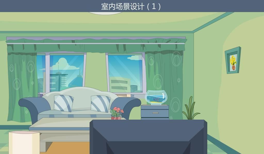 flash室内设计(1)