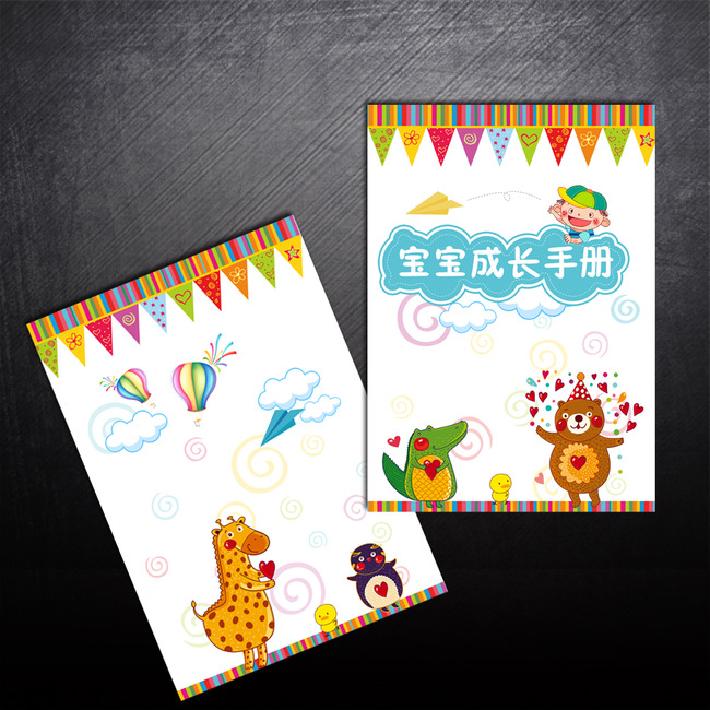 卡通儿童幼儿园宝宝成长手册封面