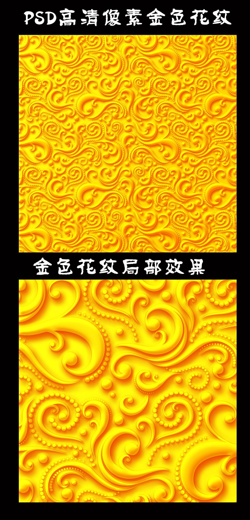 浮雕画 底纹 古典花纹