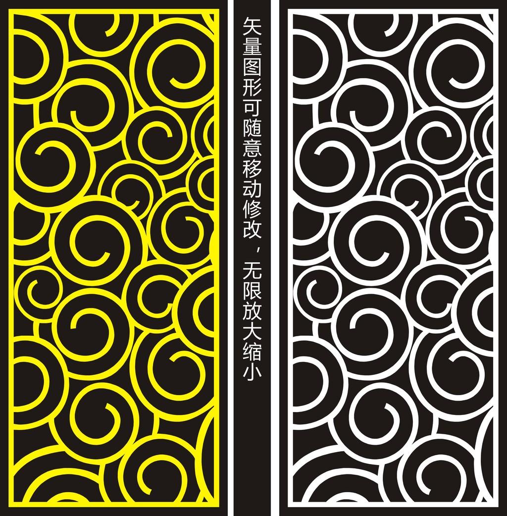 我图网提供精品流行祥云酒吧酒楼磨砂玻璃素材下载,作品模板源文件可以编辑替换,设计作品简介: 祥云酒吧酒楼磨砂玻璃 矢量图, CMYK格式高清大图,使用软件为 CorelDRAW X4(.cdr) 雕刻花纹